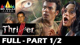 Thriller (Hyderabadi) Hindi Latest Full Movie Part 1/2 | R.K, Aziz, Adnan Sajid