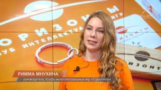 ОНЛАЙН-ВЕСНА В КЛУБЕ «ГОРИЗОНТЫ» / Завершен сезон онлайн-тренировок