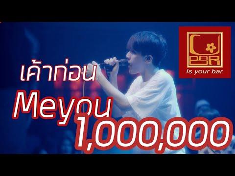 Meyou เค้าก่อน [Live In U-bar Ubon][4k] [ภาพชัดเสียงชัด]
