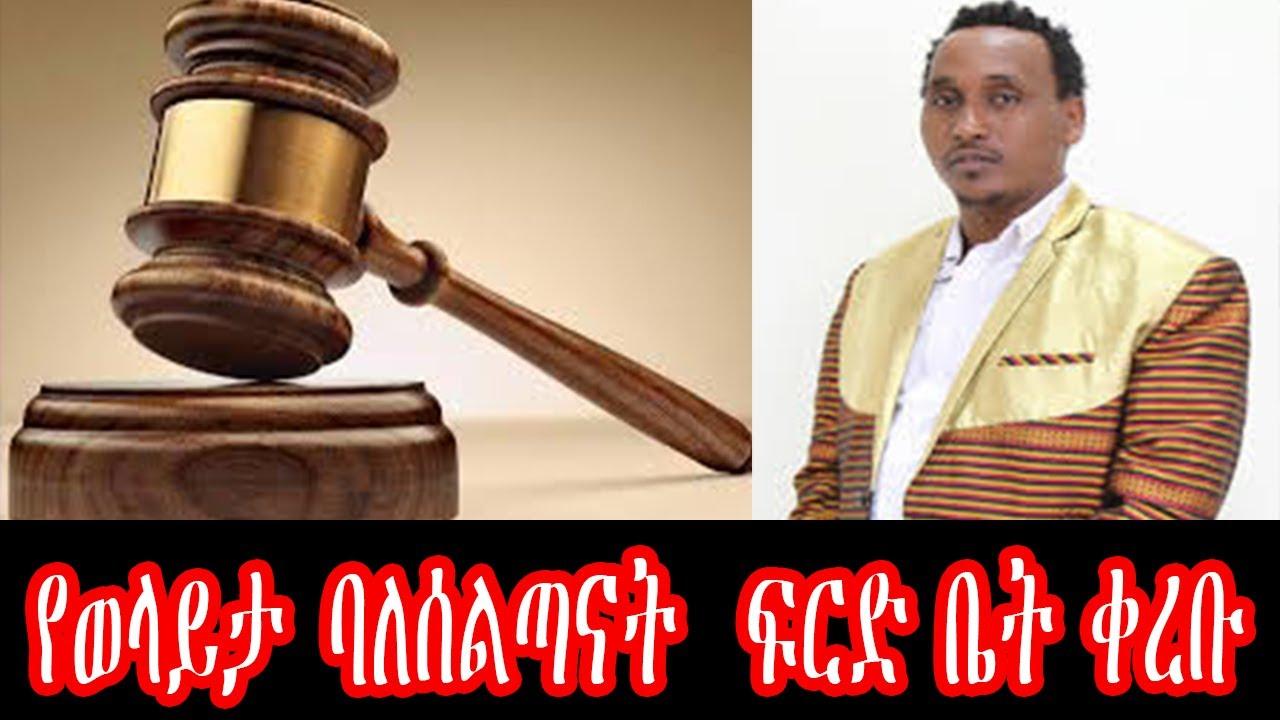 Ethiopia Wolaita:  - ዎላይታ ብሄራዊ ንቅናቄ  ( ዎብን ) ያወጣው አሰችኳይ  መግለጫ { Wolayita