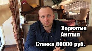 Ставка 60000 рублей и прогноз на матч Хорватия - Англия.