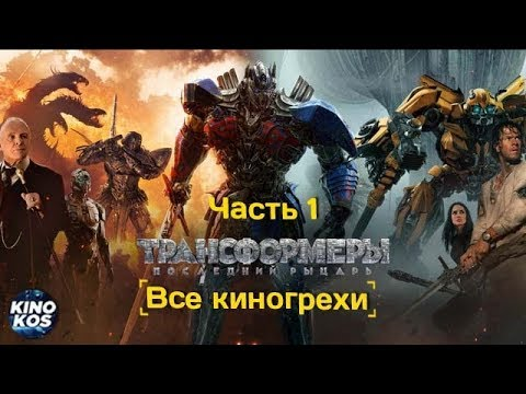 Все киногрехи 'Трансформеры: Последний рыцарь' , Часть 1
