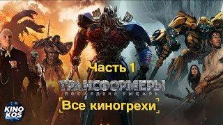 """Все киногрехи """"Трансформеры: Последний рыцарь"""" , Часть 1"""
