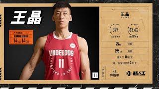 Publication Date: 2020-03-29 | Video Title: 【个人集锦】王晶,42岁的年龄,24岁的心!他是篮坛常青树,