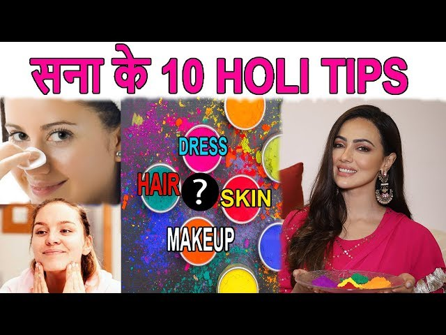 Sana Khaan के 7 LIFE Saving HOLI Hacks जरूर TRY करें | #Haircare #Skincare| HOLI 2019