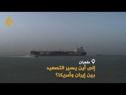 التصعيد والتصعيد المضاد.. خيار طهران وواشنطن لمعالجة أزماتهما  - نشر قبل 2 ساعة