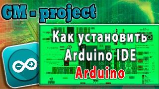 КАК УСТАНОВИТЬ И РАБОТАТЬ С ARDUINO IDE  (ARDUINO С НУЛЯ) | Windows 10