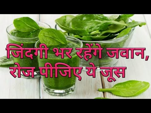 How to be a Young  daily drink these juices, Health tips