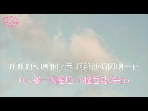 Apink - Good Morning Baby (Japanese Ver.) 空耳