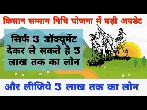 Sirf 3 document or 3 lakh ka loan, Kisan Samman Nidhi Yojna | CSC Knowledgebase