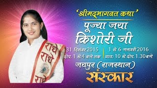 LIVE - Shrimad Bhagwat Katha by Jaya Kishori Ji - 31st Dec 2015 || Day 1