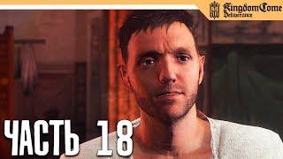 Kingdom Come Deliverance прохождение на русском - Часть 18 - ОТЕЦ ЖИВ