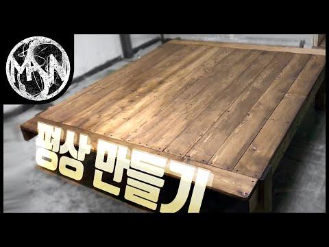 [만소 오락실] 취미 목공(Hobby Woodworking) DIY - 평상 만들기 (DIY deck bench)