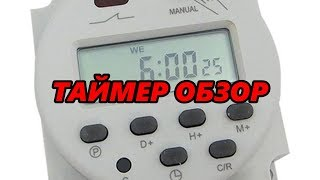 ТАЙМЕР  ОБЗОР / TIMER REVIEW