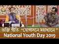 "01 Bhakti Geeti ""Yogasane Mahadhyane"" by Sri Subhashis Dutta on National Youth Day 2019 Afternoon"