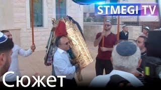 Внесение Свитка Торы в Хадере