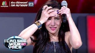 บุษบา เวอร์ชั่นฝันสลาย กล้า Feat. นิโคล เทริโอ I Can See Your Voice Thailand