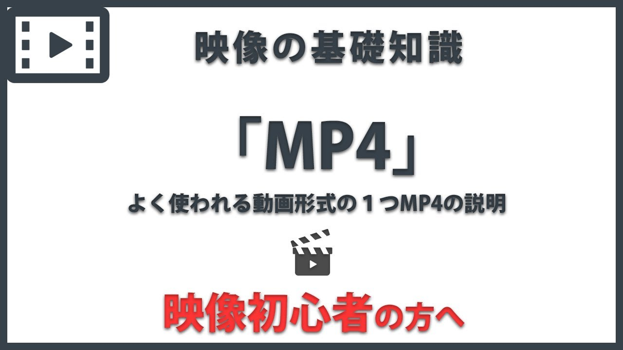 Download 「MP4」 映像の基礎知識#10