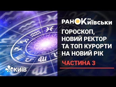 Телеканал Київ: Гороскоп на понеділок, новий ректор у КНУ Шевченка та збитки у туризмі - частина 3