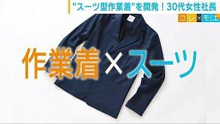 "世界初""スーツ型作業着"" 30代女性開発者に迫る(18/11/30)"
