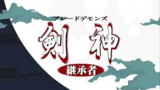 デモンパラサイト「剣神」
