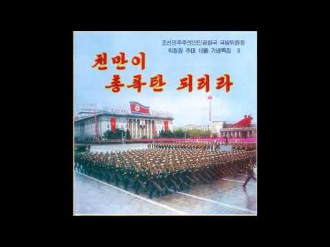 Korean People's Army   Beautiful Music of North Korea