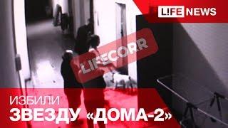Звезду «Дома-2» Жанну Алыбаеву избили и забрали у нее пса