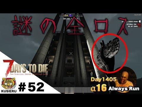 7 Days to Die/#52 最後の最後でまさかの全ロス