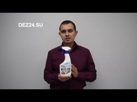 Средство от запахов Odorgone (Одоргон)