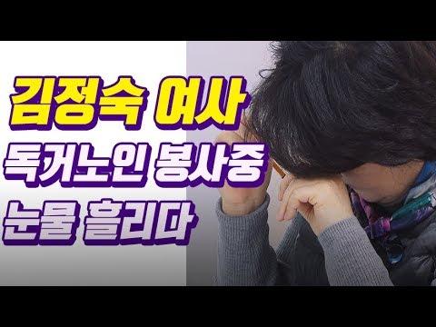 독거노인 봉사활동 나선 김정숙 여사가 눈물을 훔친 사연/비디오머그