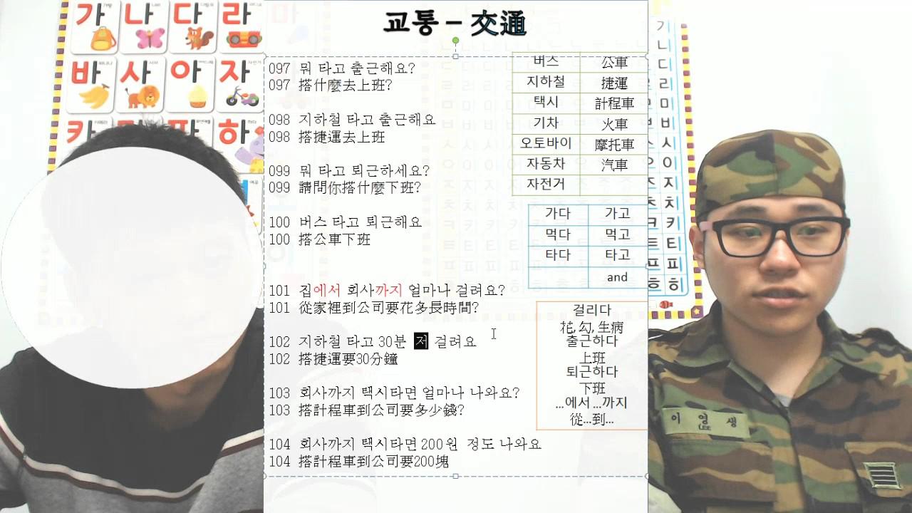 用一千個韓文句子學韓文 097~104 交通 - YouTube