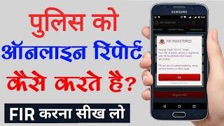 मोबाइल से ऑनलाइन FIR कैसे करे? | Online FIR By Phone