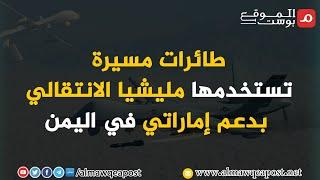 شاهد..طائرات مسيرة تستخدمها مليشيا الانتقالي بدعم إماراتي في اليمن