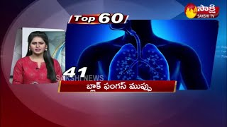 Sakshi Speed News   News@60   Top Headlines@6AM - 15th May 2021   Sakshi TV