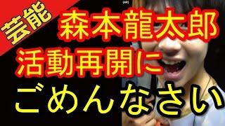 【謝罪】喫煙の元Hey!Say!の森本龍太郎、芸能活動再開「本当にごめんな...