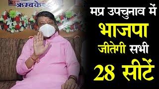 MP By election: Kailash Vijayvargiya ने कहा- मप्र उपचुनाव में भाजपा जीतेगी 28 सीटें