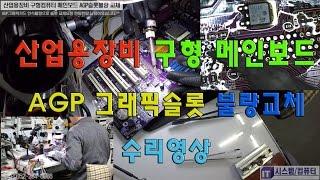 컴퓨터 수리-산업용장비 구형 컴퓨터 메인보드 AGP슬롯…