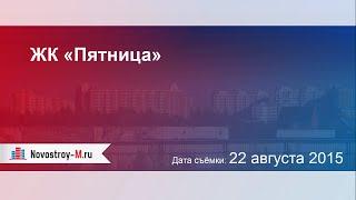 ЖК «Пятница»(Подробно о ЖК «Пятница» читайте на сайте Novostroy-M.ru: ..., 2015-12-03T08:19:47.000Z)