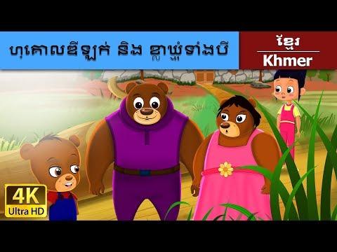 ហ្គោលឌីឡក់ និង ខ្លាឃ្មុំទាំងបី - រឿងនិទានខ្មែរ - រឿងនិទាន - 4K UHD - Khmer Fairy Tales