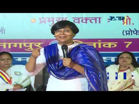 Speech of Dr. Indu Chowdhary in Nagpur