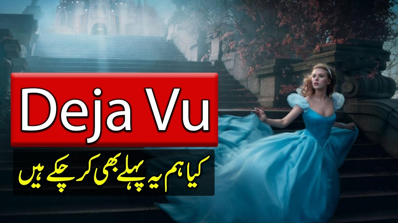 Deja Vu In Urdu - Have We Done This Before - Mysteries about Dreams ...