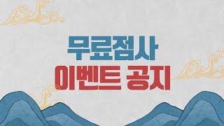 【안산 만신] 천해암 무료점사 이벤트 [구독]과[좋아요…