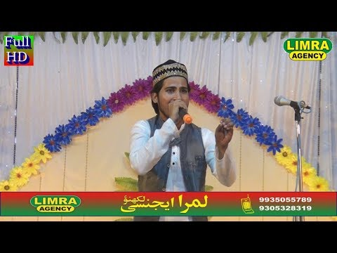 Shad Fatehpuri Part 1 नातिया मुशायरा, 29, October 2017 Tanda Kazipura HD India