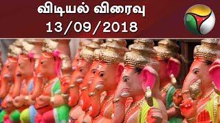Vidiyal Viraivu | 13-09-2018 | Puthiya Thalaimurai TV