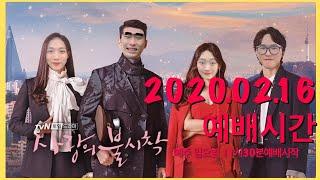 20200216 안락제일교회 청소년목장 예배시작