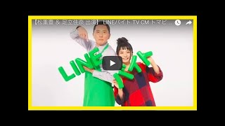 【松重豊 & 足立佳奈 出演】 lineバイト tv cm トマピ 篇 他9本【youtu...