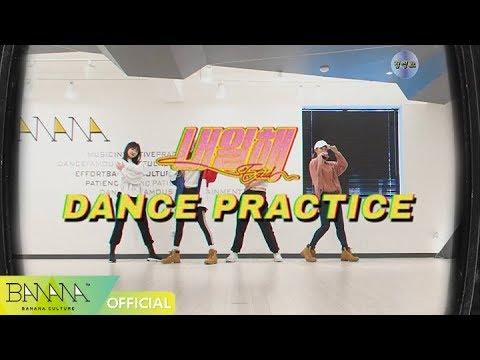 [EXID(이엑스아이디)] 내일해 안무영상('LADY' DANCE PRACTICE)