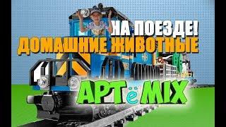 АРТёMIX - путешествие домашних животных на поезде