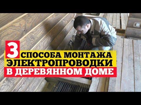 3 способа монтажа #электропроводки в деревянном доме. Электромонтаж с Игорем Гумени.