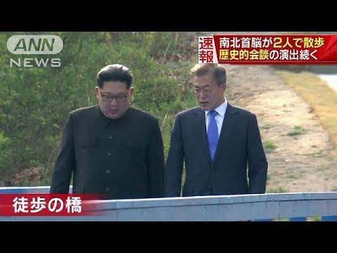 """南北首脳が2人きりで""""会談"""" 散策に記念植樹も(18/04/27)"""
